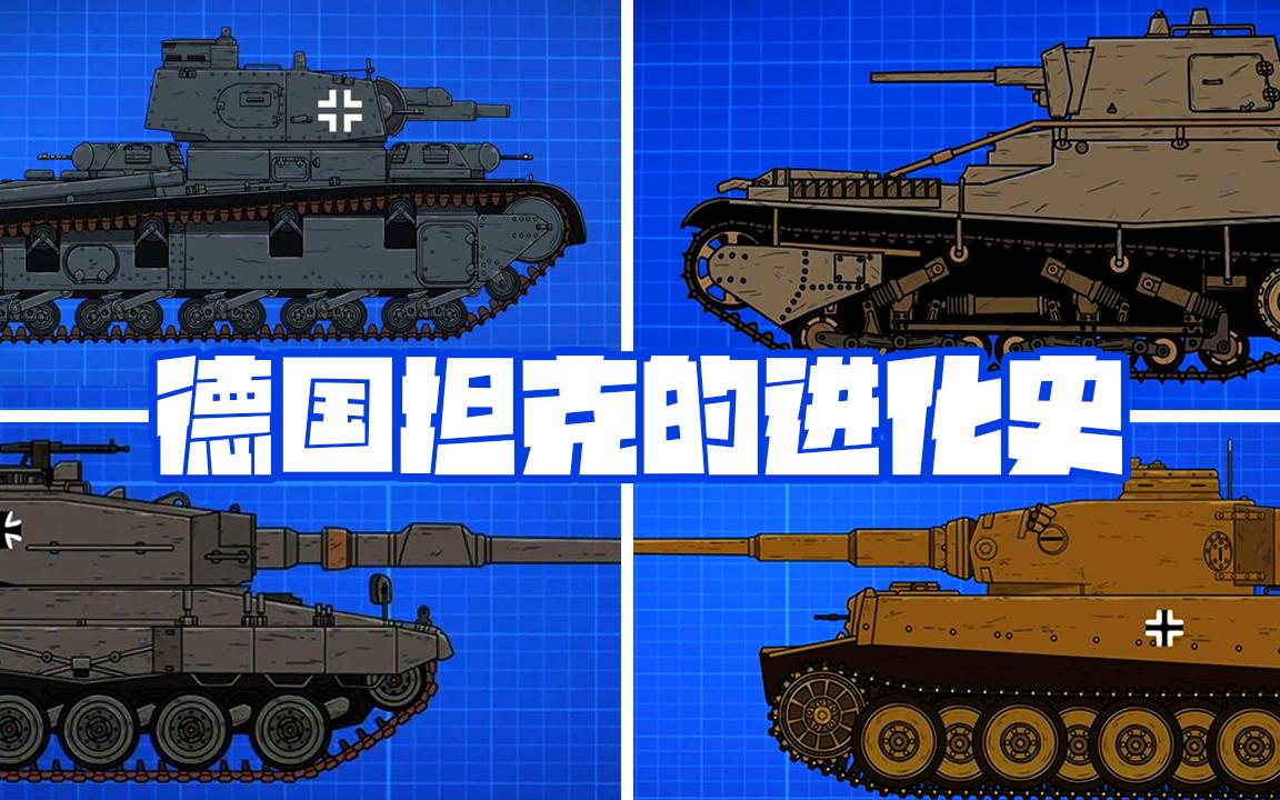 从抄袭到独树一帜,德国坦克的进化史!