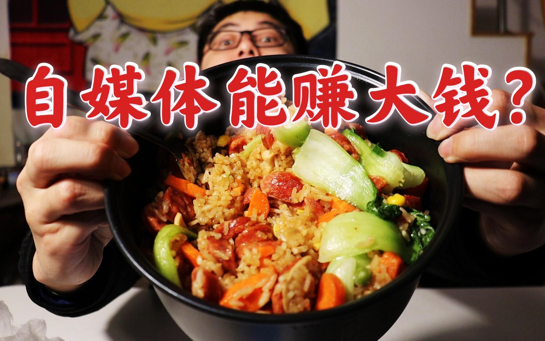 【深夜食话】懒人焖饭,宅男最爱!做自媒体真能赚大钱?