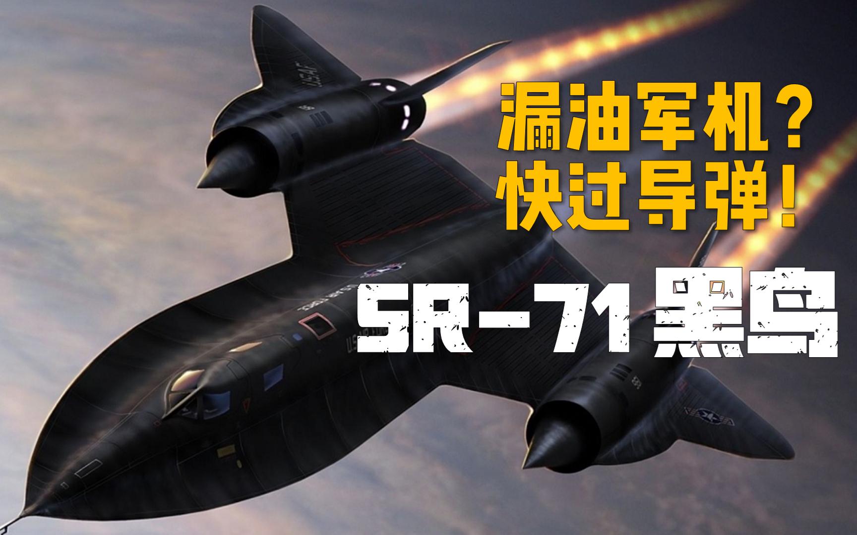 史上最快,导弹难追——边飞边漏油的SR-71黑鸟侦察机