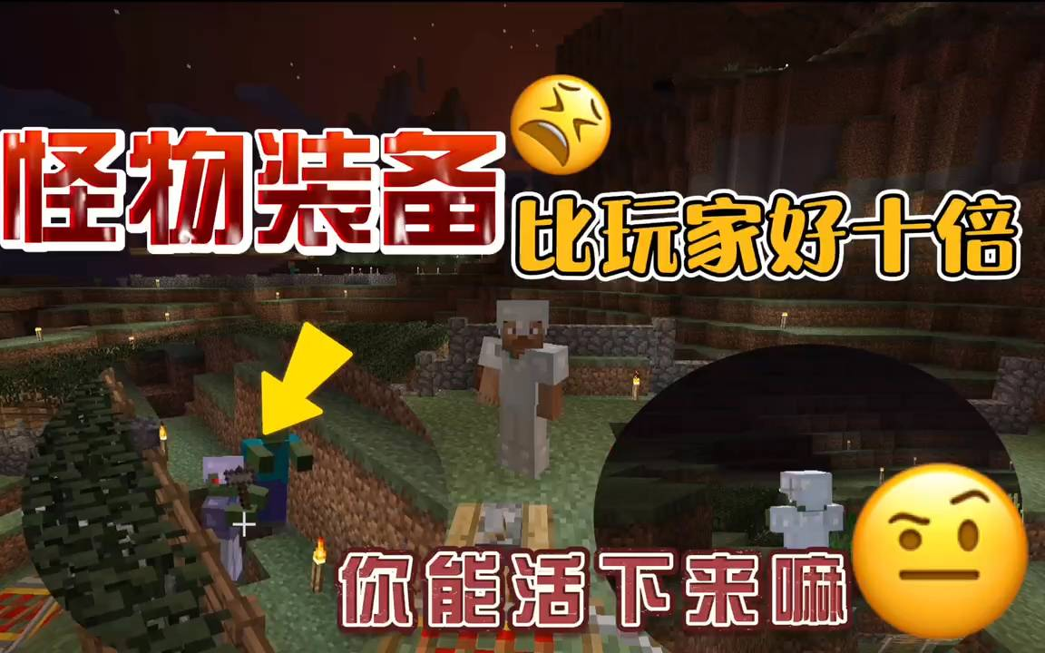我的世界振金版贝爷血月:怪物装备比玩家都好十倍,你能坚持多久!