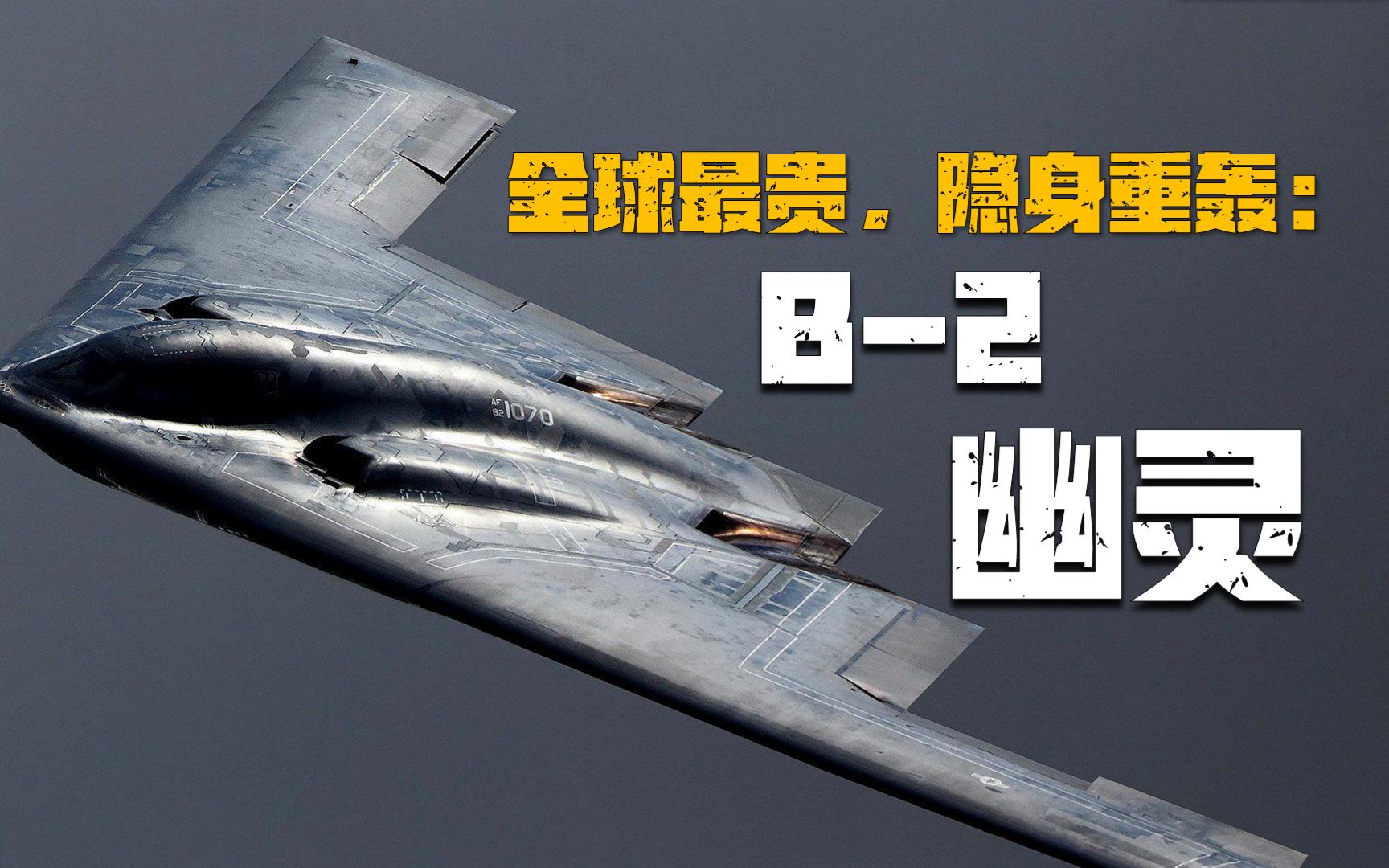 全球最贵,隐身重轰:B-2幽灵战略轰炸机
