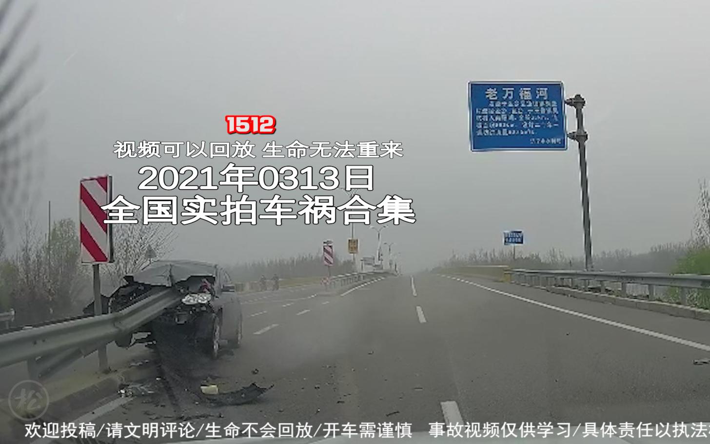 1512期:载重货车撞上小车,将小车挤成铁饼【20210313全国车祸合集】