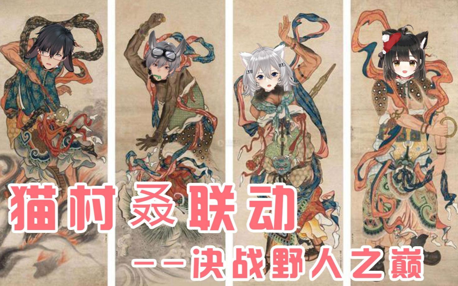 【猫村叒联动切片】——决战野人之巅……前的宁静