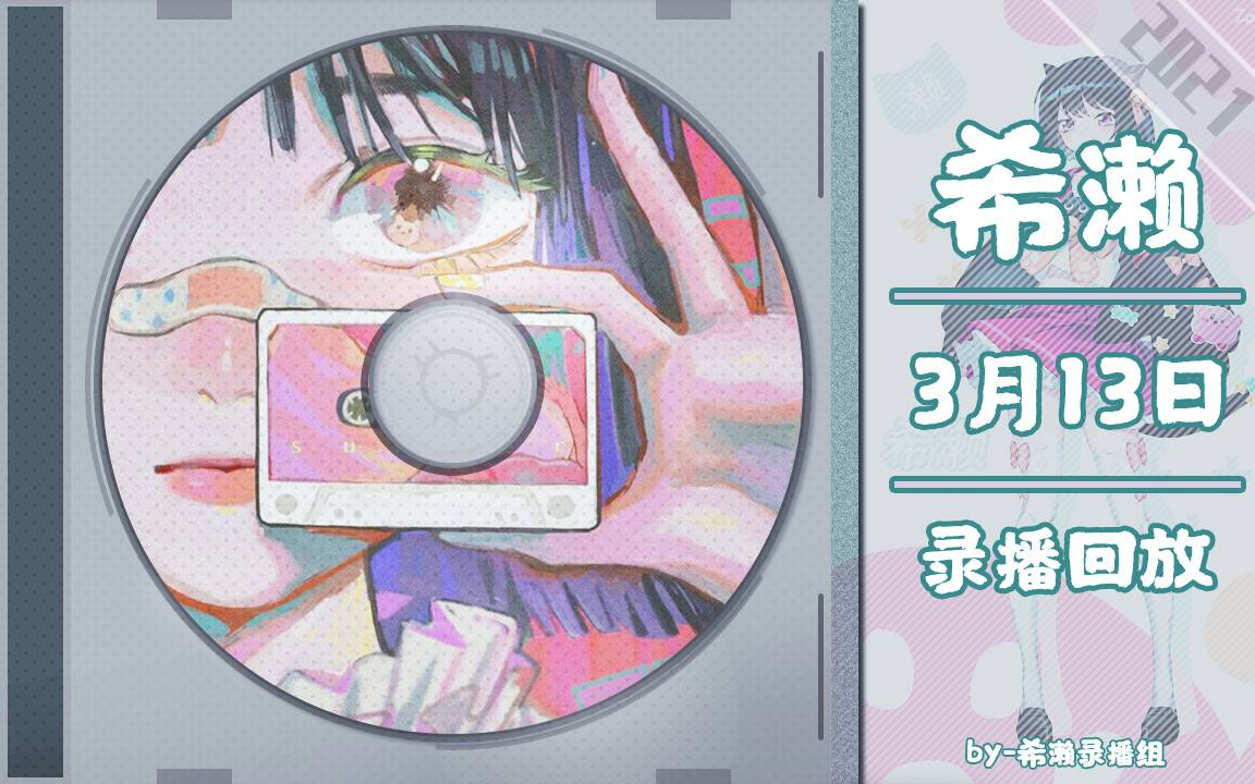 【希濑】【白色情人节】喵 ~ 3月13日录播 ~ ☆★v( •̀ ω •́ )✧