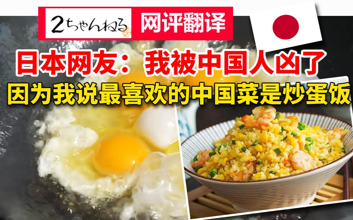 一日本网友:我被中国人凶了 因为我说最喜欢的中国菜是炒蛋饭