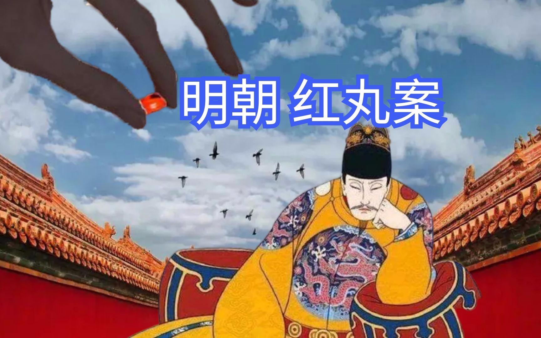 明朝最倒霉皇帝,就是因为死因太过离奇,至今还留下了诸多疑窦