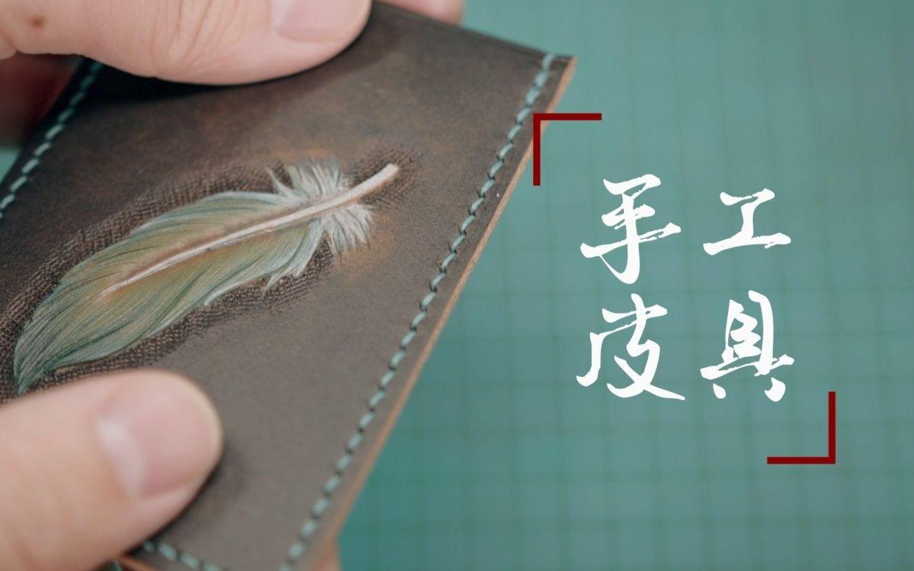 大隐工匠·四川篇 :第14集-手工皮具(下)丨皮面下的工艺