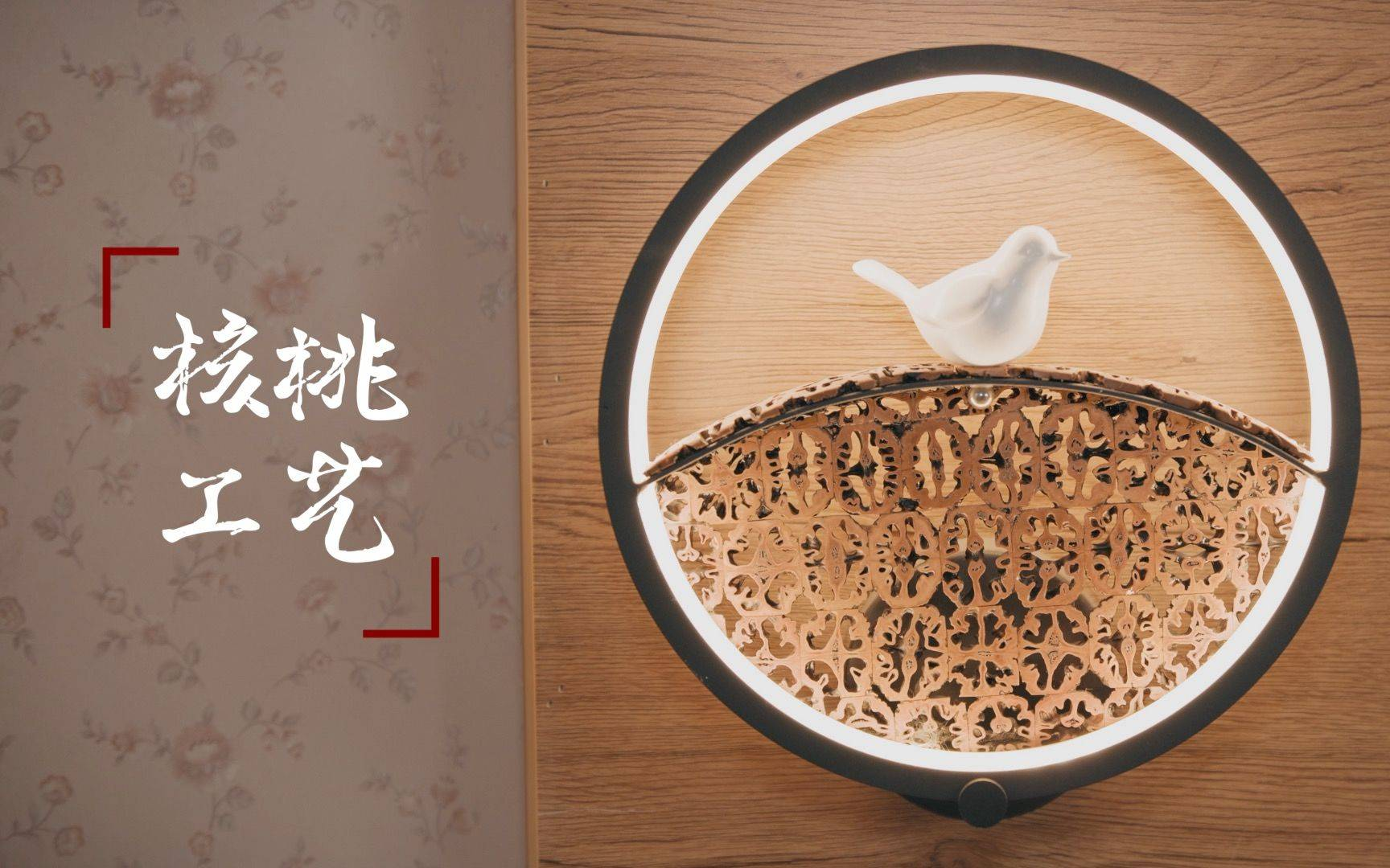 大隐工匠·四川篇 -第17集-核桃工艺丨一颗普通的山核桃也有成为工艺品的潜力!