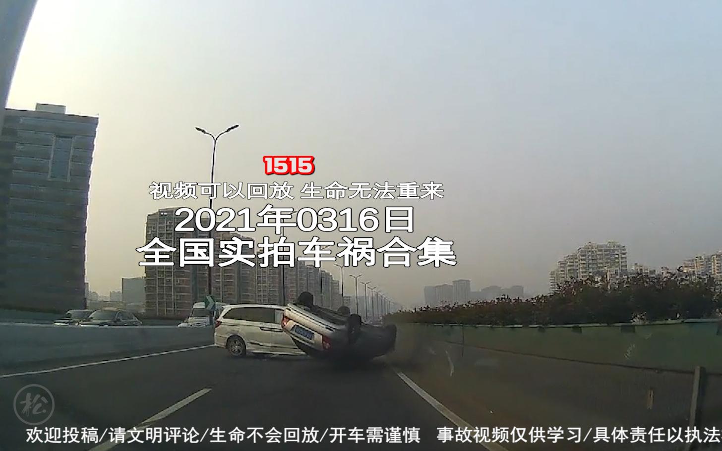 1515期:大货车刹车失灵冲上自救匝道保住一命【20210316全国车祸合集】