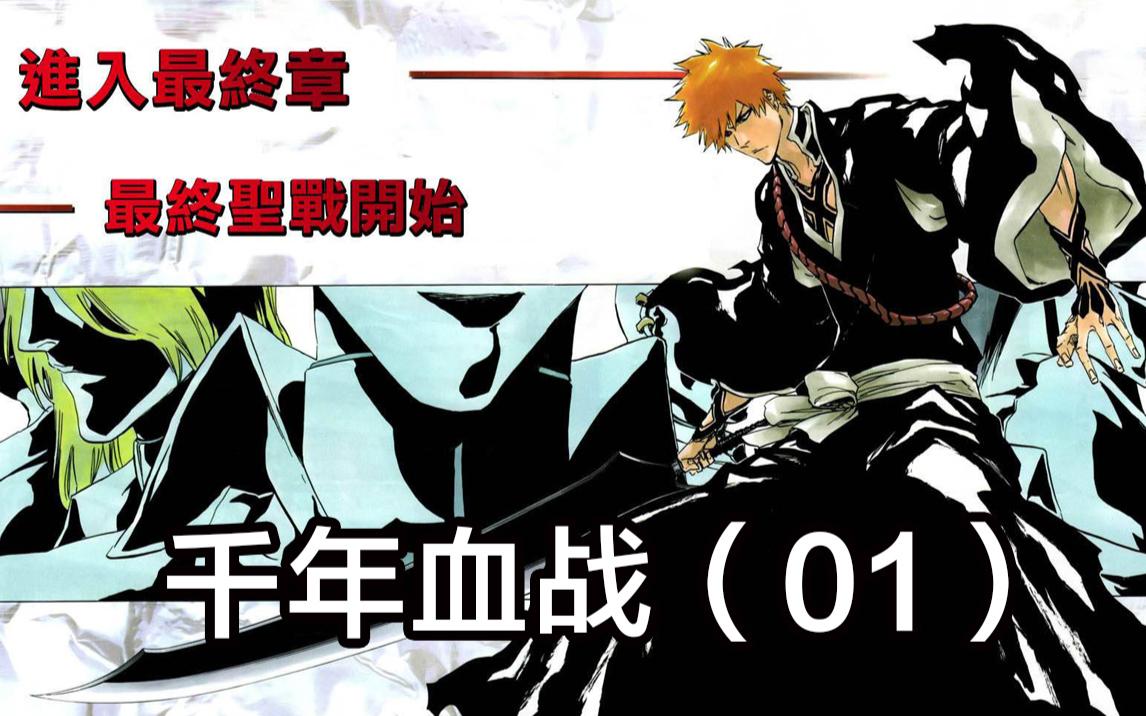 【死神】千年血战正式开启!尸魂界最大的危机!01