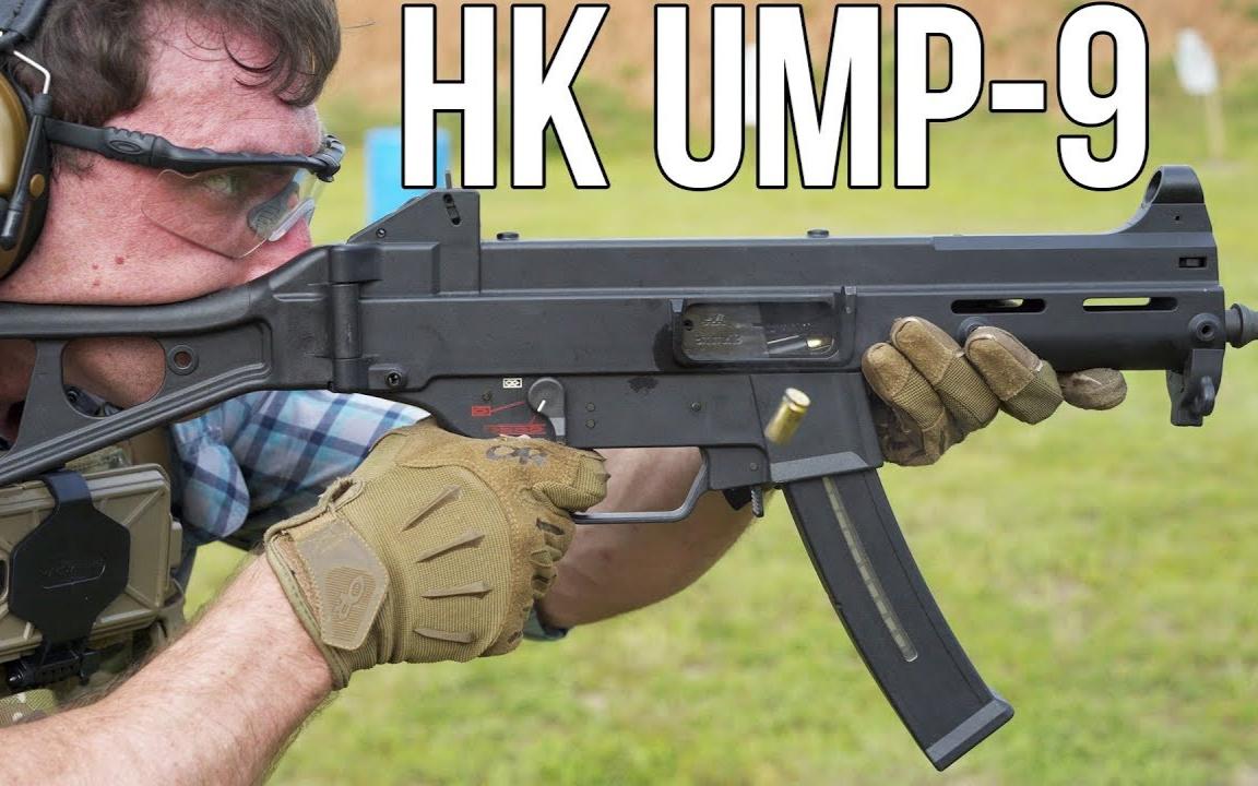 中字【GT】鼻梁骨又没了 H&K UMP9到底行不行?