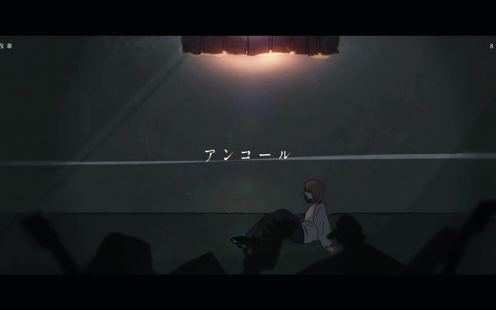 YOASOBI - 「アンコール」 PV【中文字幕】