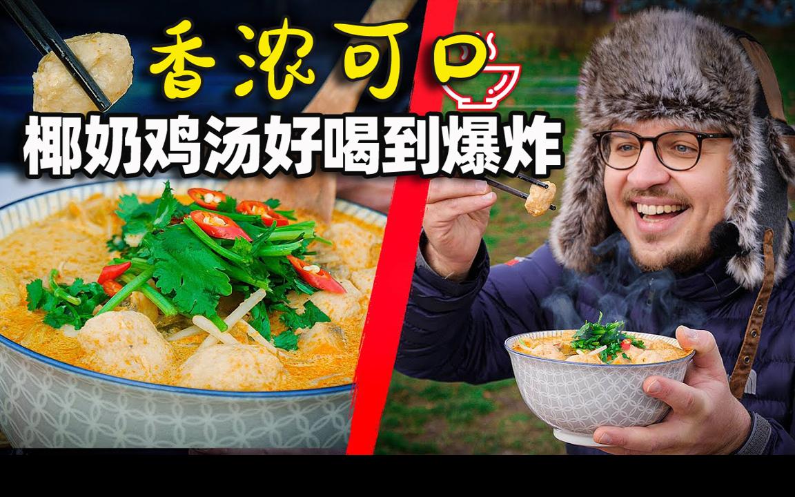 这也太好喝了!泰式椰奶鸡汤的奥秘,香浓可口 在家也能轻松做