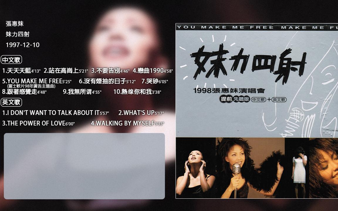 【张惠妹】1997《妹力四射》(Full Album Version)