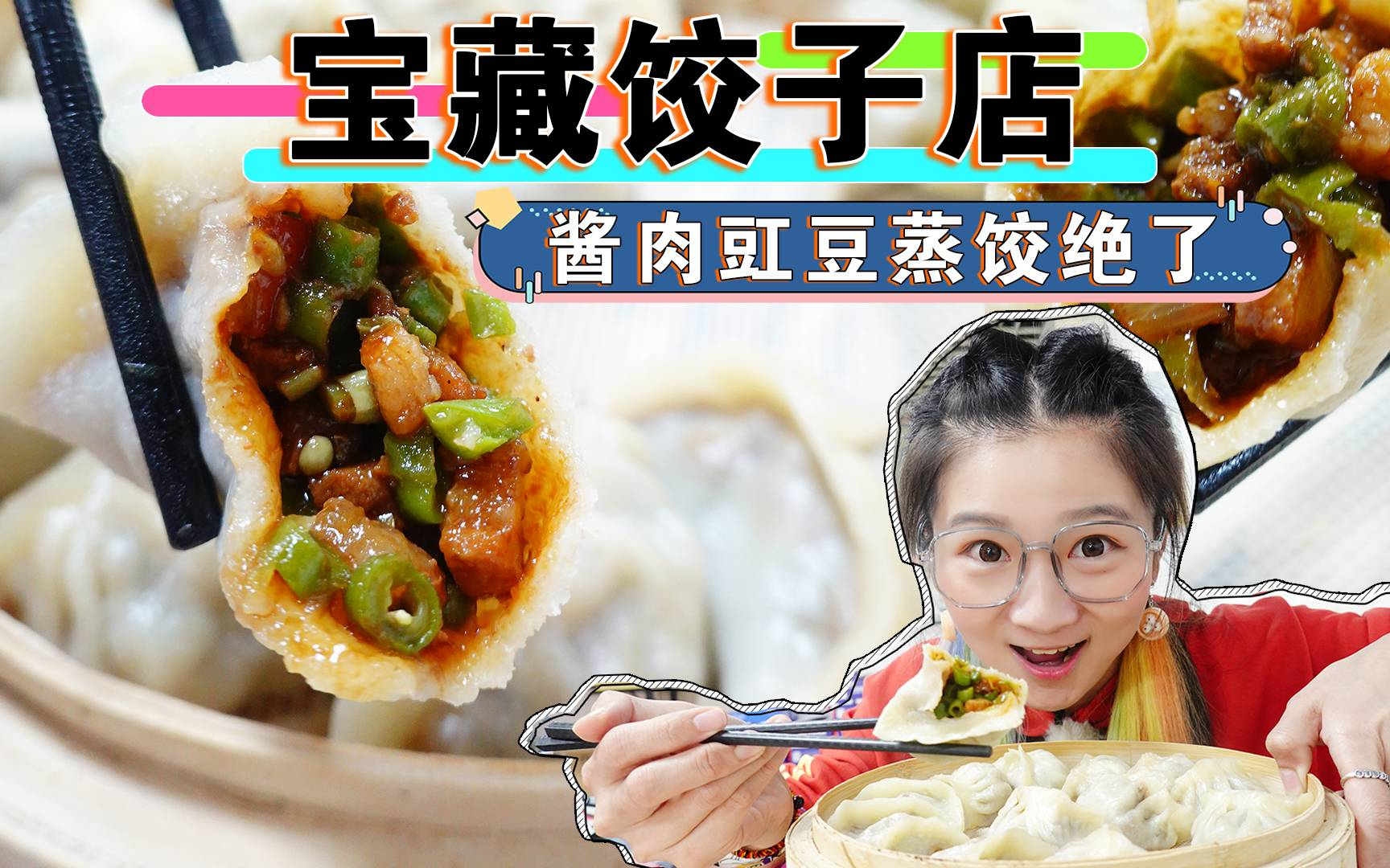 【逛吃北京】这饺子馆藏得太深,还好这酱肉大蒸饺被我发现了