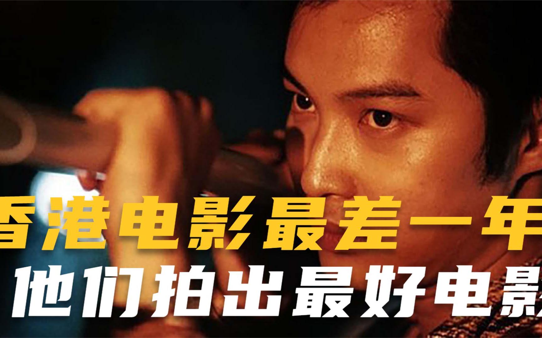 香港电影最差的那年,这群人拍出横扫大奖的电影。导演获奖时飙泪