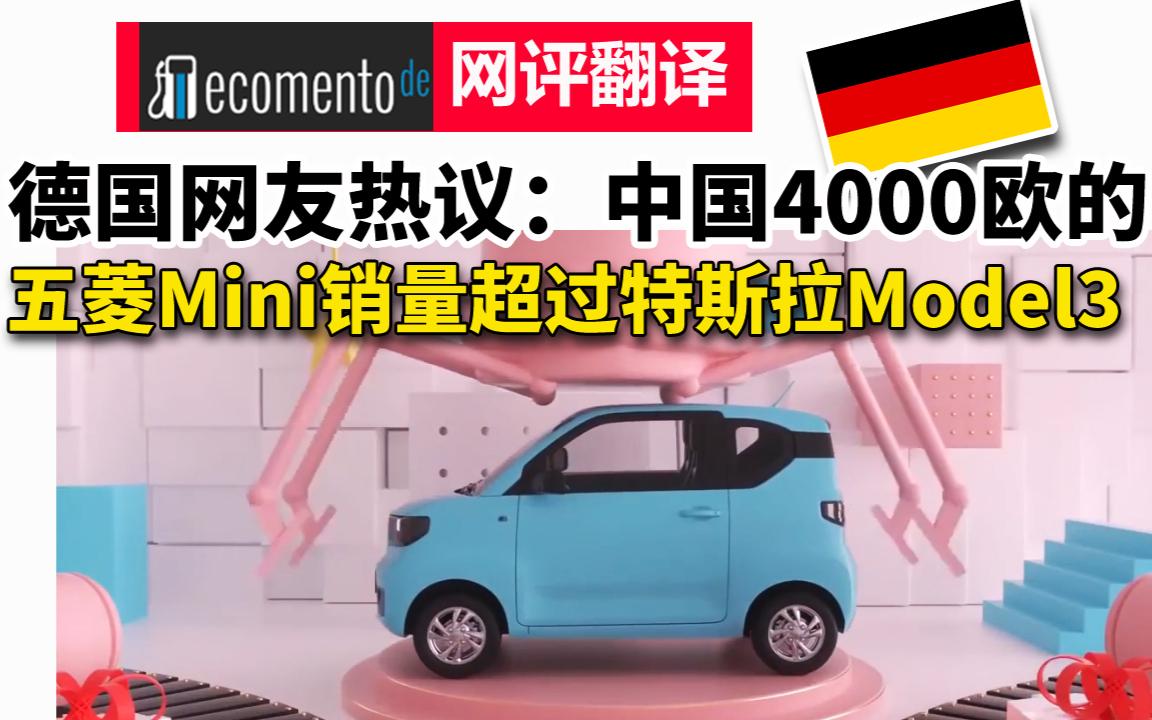 德国网友热议:中国4000欧的五菱Mini销量超过特斯拉Model3