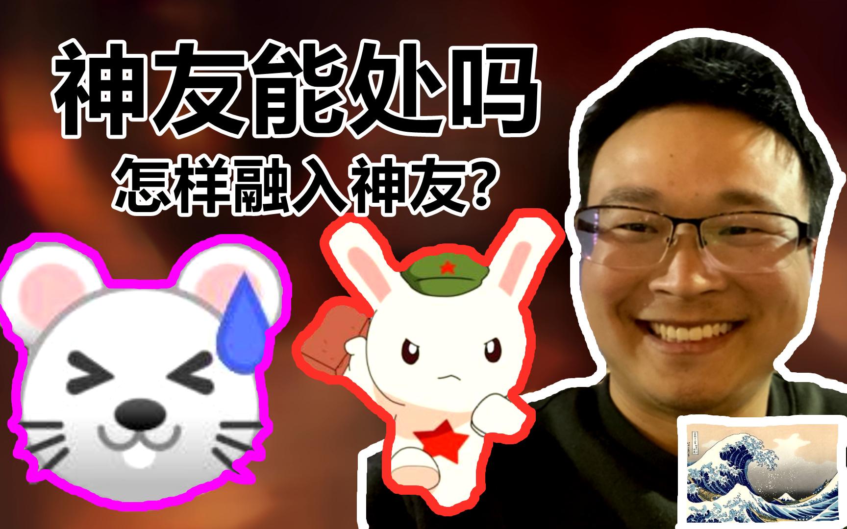 缝百科第一期:神友和兔友谁更能处?