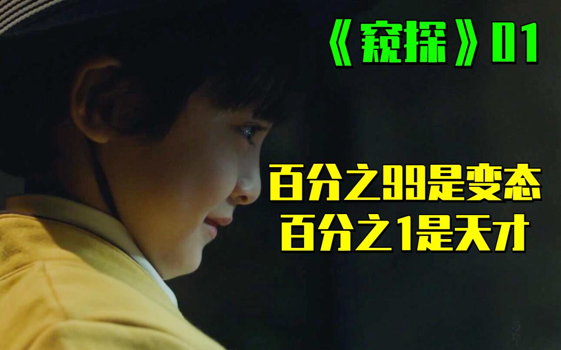 小孩生下来就有变态基因,因为老爸是个变态!豆瓣8.6分韩剧《窥探》第一集