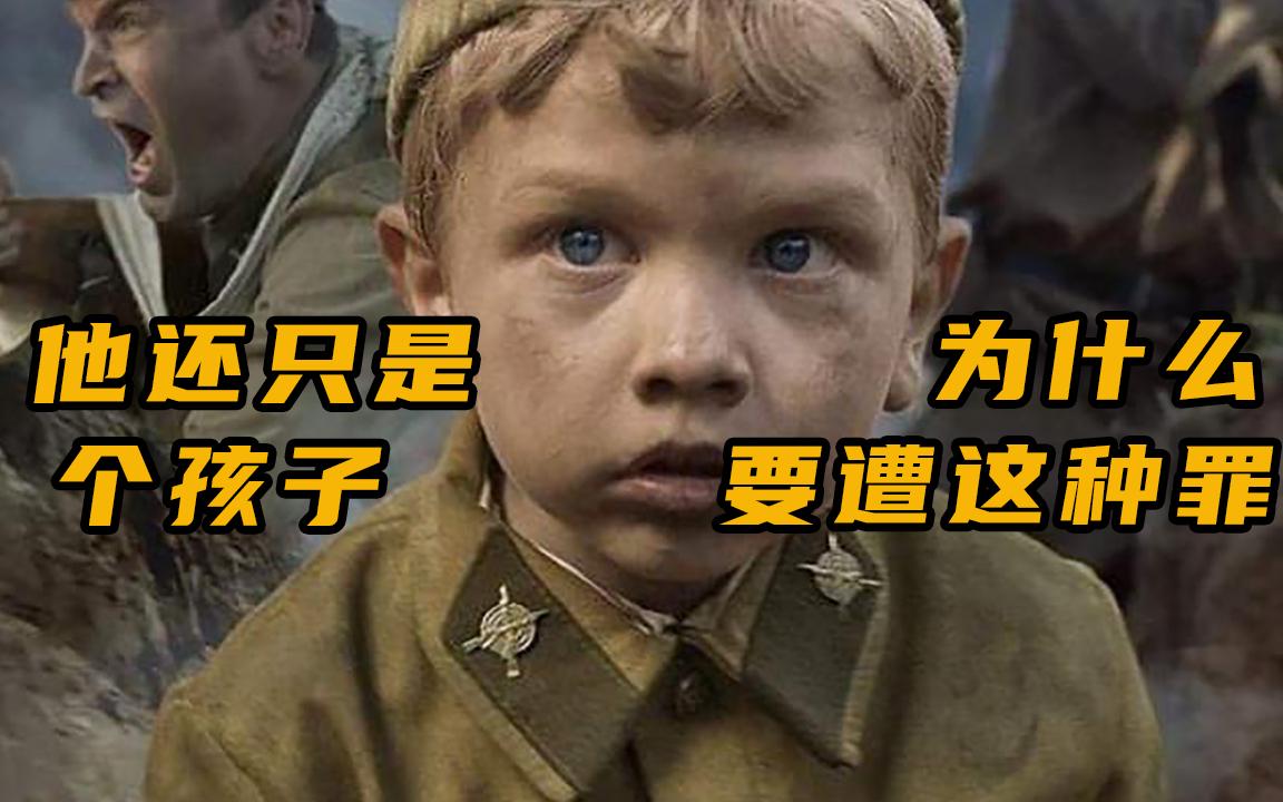 【独家】【何止电影】他还只是个孩子啊!为什么要遭这样的罪?《士兵》