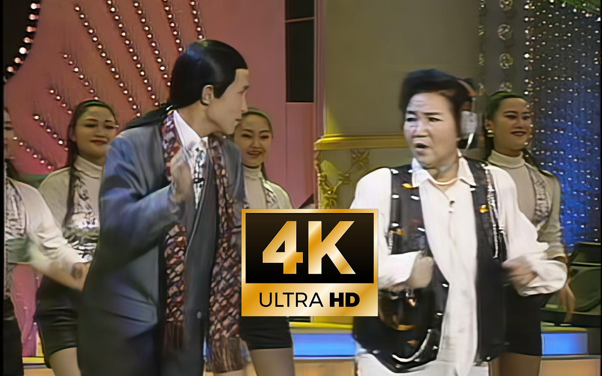 【4K修复】赵丽蓉小品 如此包装