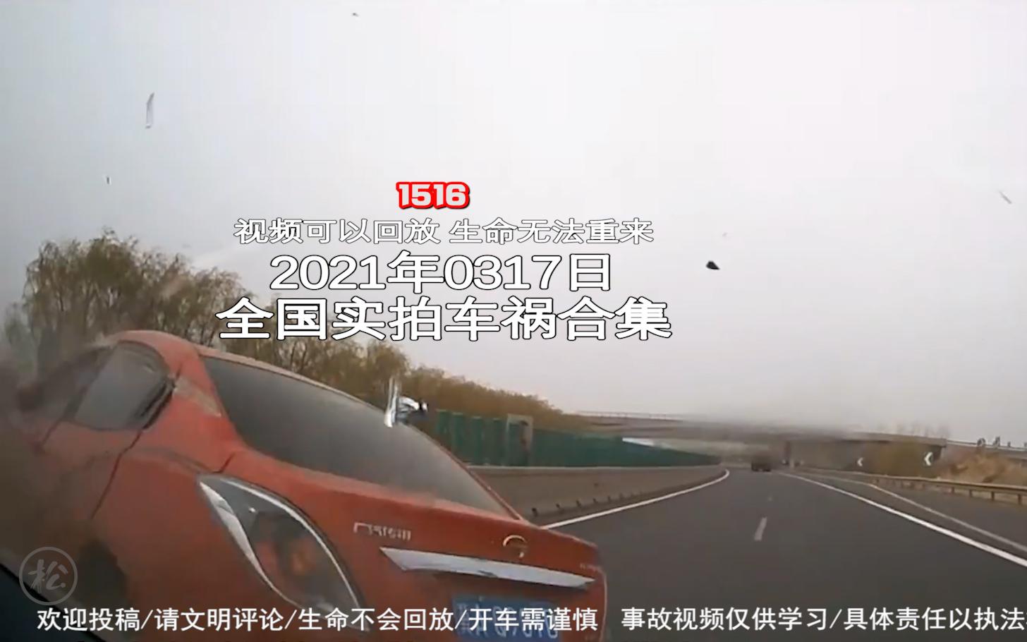 1516期:发生事故后司机下车协商未撤离,发生二次事故,受伤严重【20210317全国车祸合集】