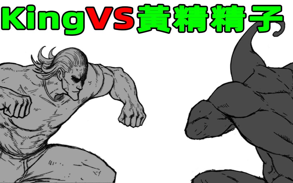 【一拳超人】:kingVS黑精!黄精精子碾压全场!?