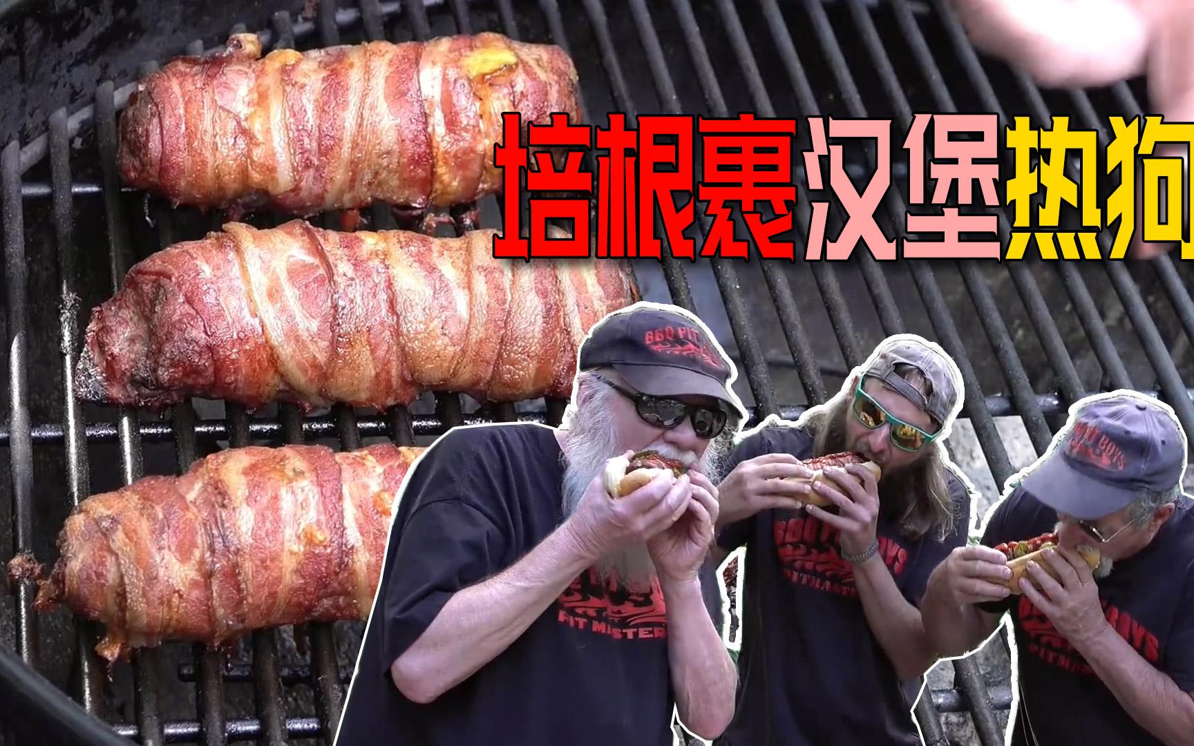美国土豪BBQ 培根裹汉堡热狗