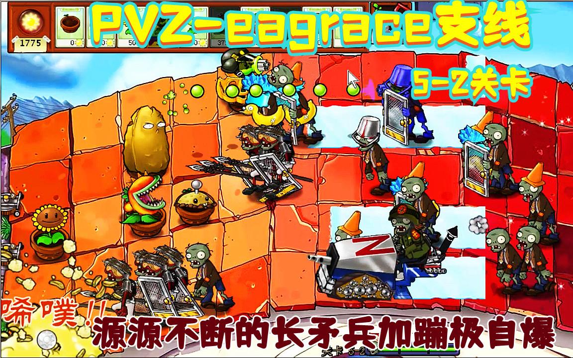 【PVZ-eagrace支线】5-2:蹦极自爆加长矛兵,那酸爽