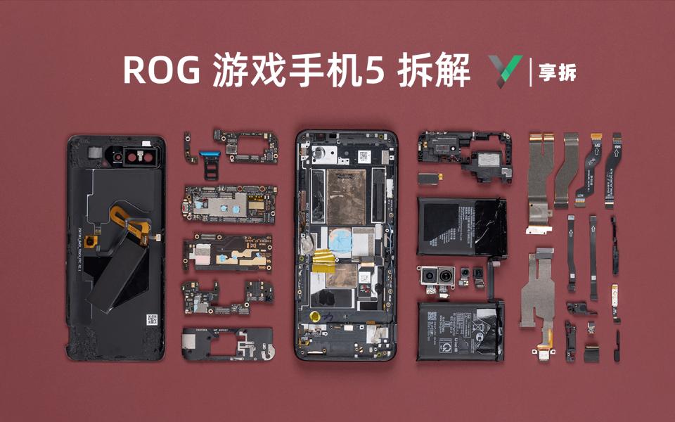 【享拆】腾讯ROG游戏手机5幻影版拆解:全新结构,只为极致游戏