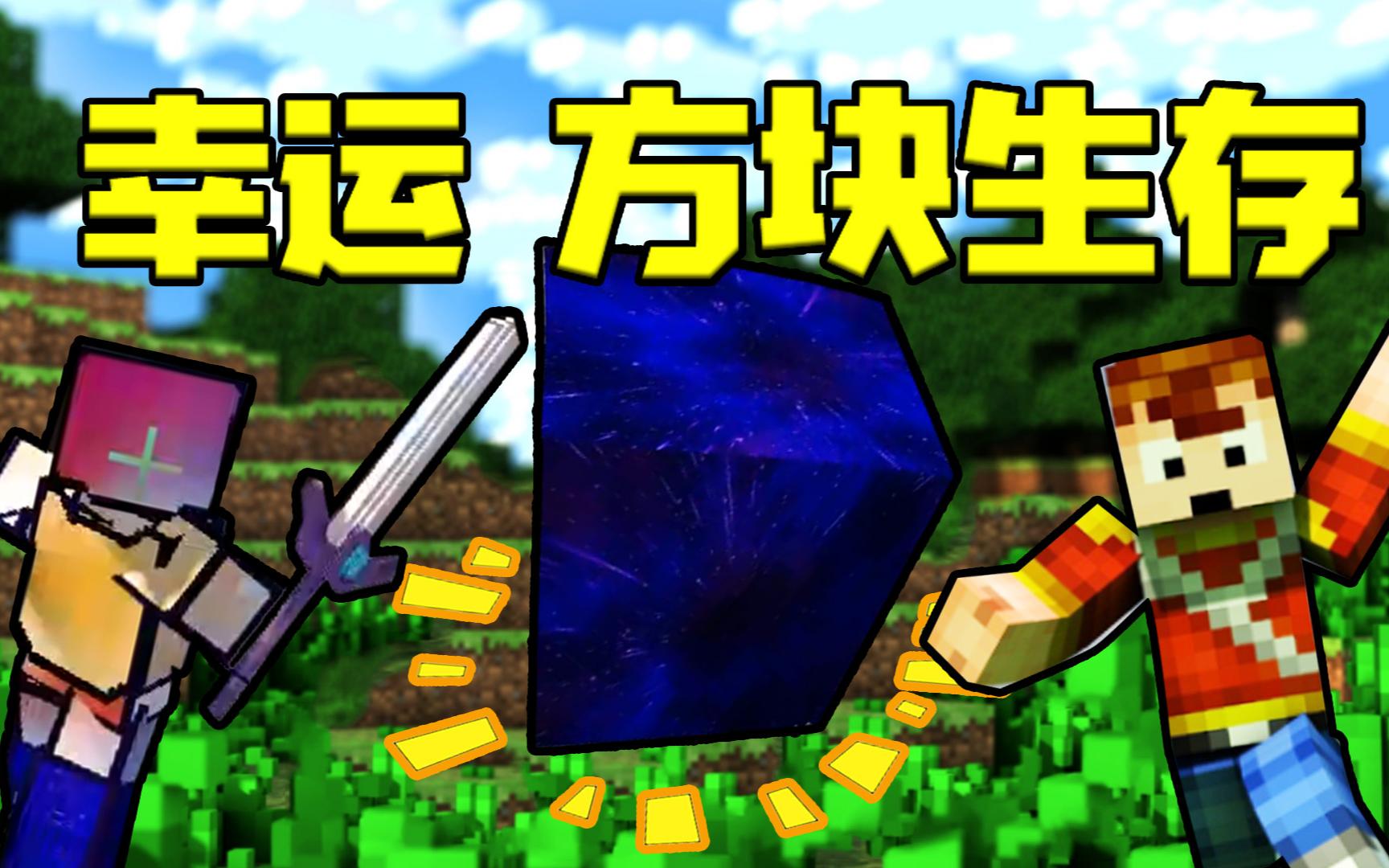 【天骐】我的世界幸运方块生存02 无敌神弓