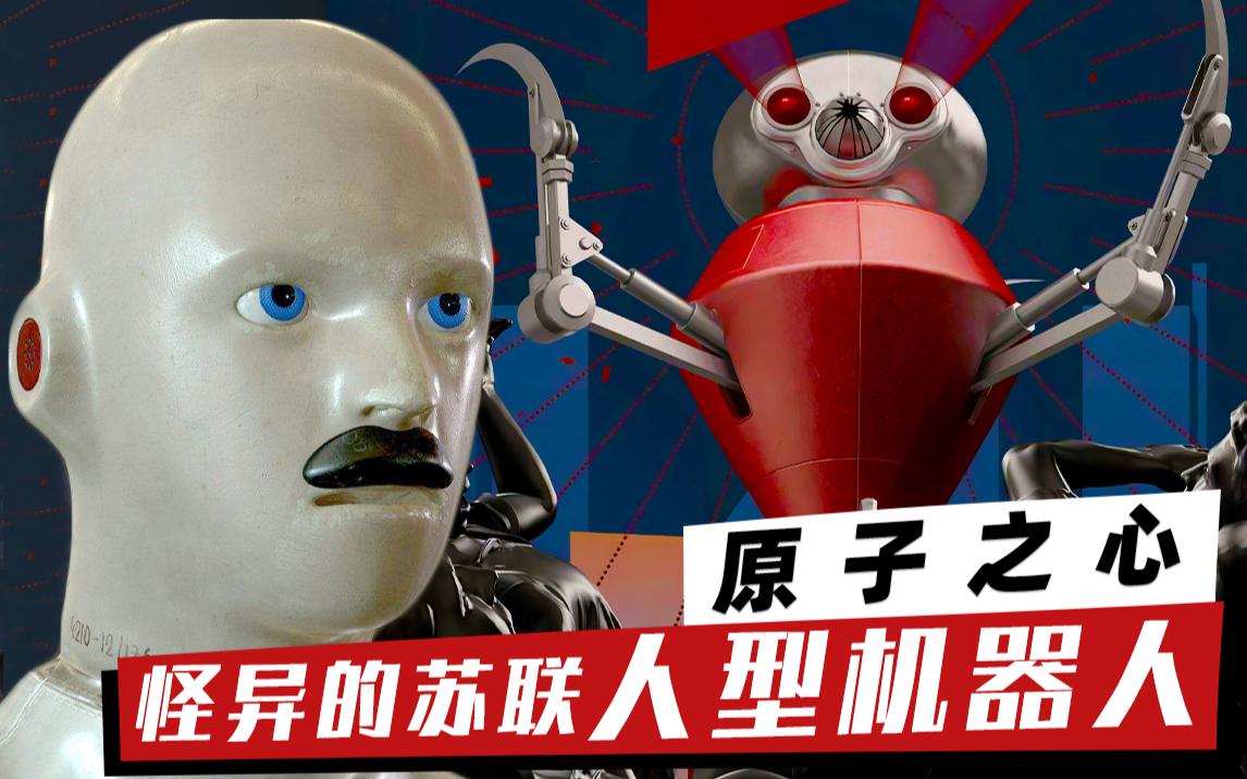 装载人脑的机器人究竟有多智能!荒诞的苏联机器人解析(上)