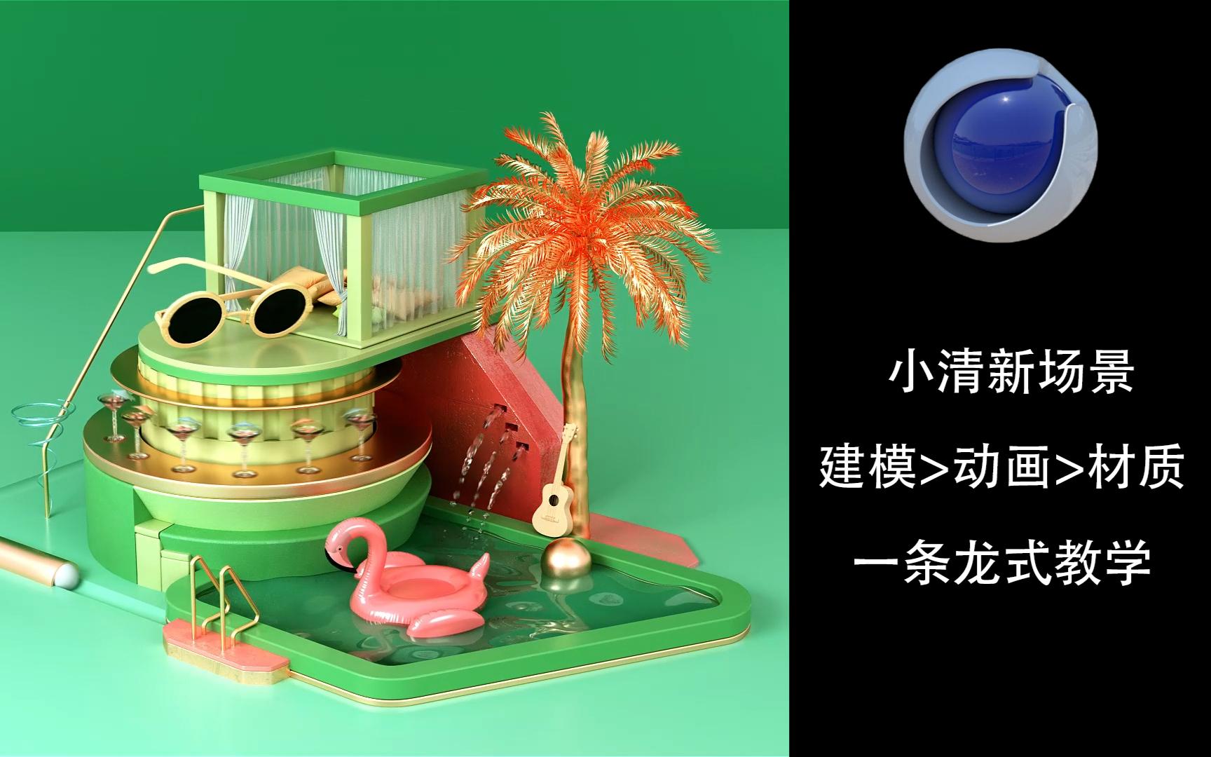 【C4D案例教学】清新场景建模+动画+材质渲染一条龙教学