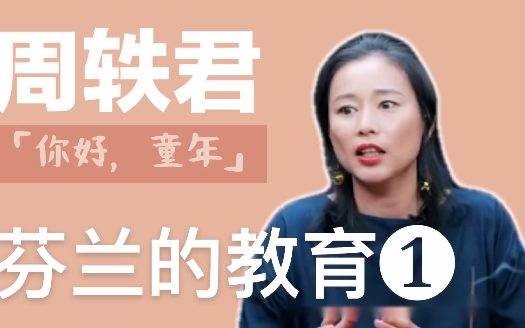 周轶君对谈李玫瑾、陈秋菊【芬兰的教育:你好,童年】【01】