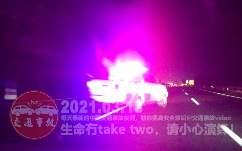中国交通事故20210318:每天最新的车祸实例,助你提高安全意识
