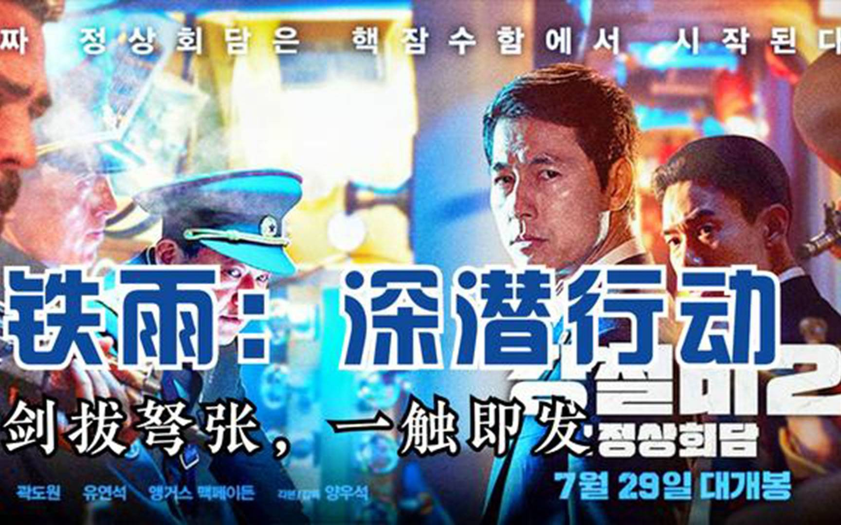 韩国火爆大片《铁雨2》:东亚三国剑拔弩张,危机一触即发