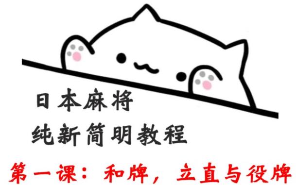 【日麻原创教学】纯新高速入门第一课:和牌,立直与役牌