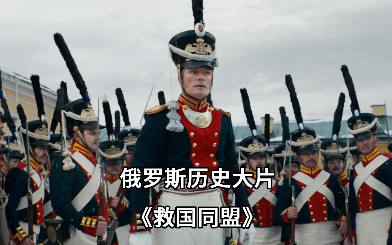 这群出身贵族的青年军官,为拯救国家不惜向沙皇宣战《救国同盟》