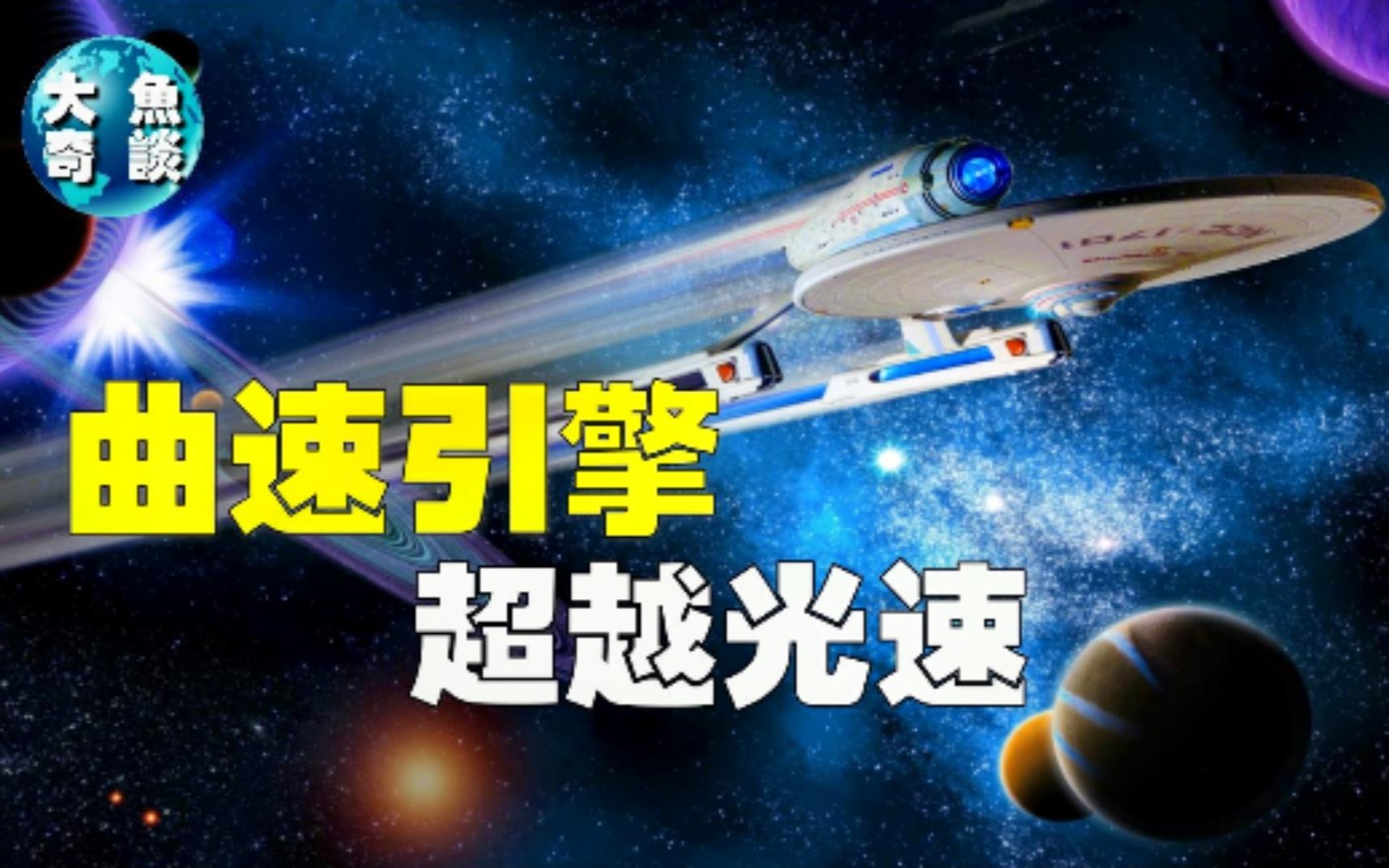 【超越光速】超光速飞行真的存在?曲速引擎将成为可能,来解开宇宙的终极奥秘