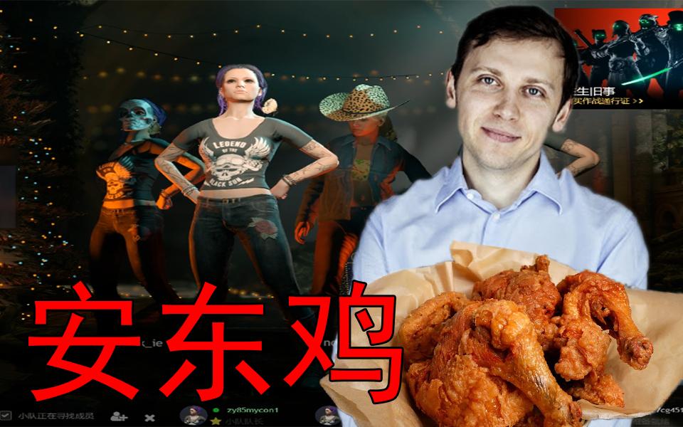 【括式流水账】312安东鸡