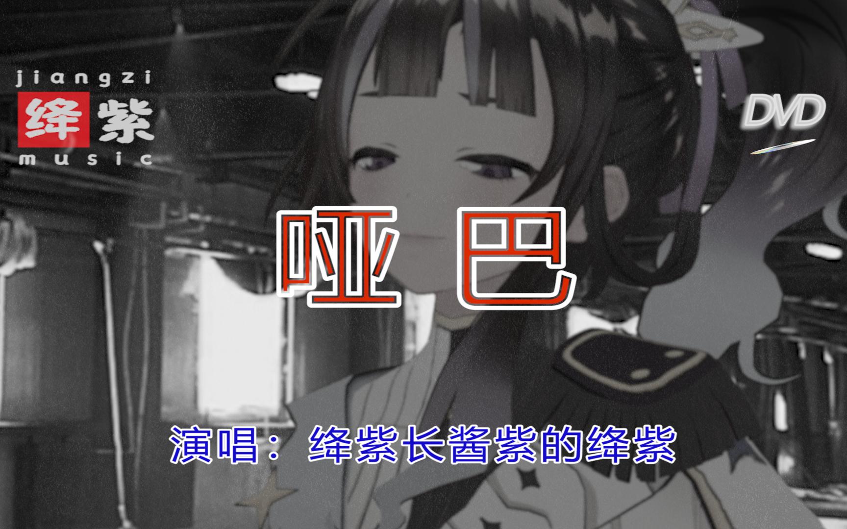 【绛紫】【哑巴】我就像个哑巴一样~~~