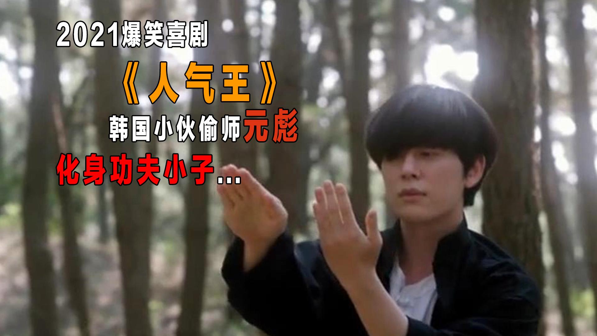 元彪在韩国有多火,竟成了少年的功夫偶像,爆笑喜剧《人气王》