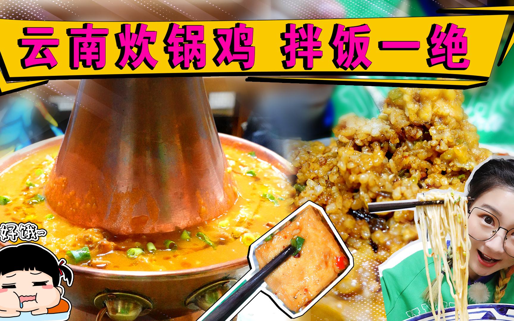 【逛吃北京】土豆泥和鸡块完美融合的一大锅!这家藏在小区里的云南菜太难找了