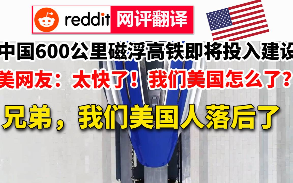 兄弟,我们美国人落后了,美国网友讨论 中国时速600 km磁悬浮高铁或将很快开建