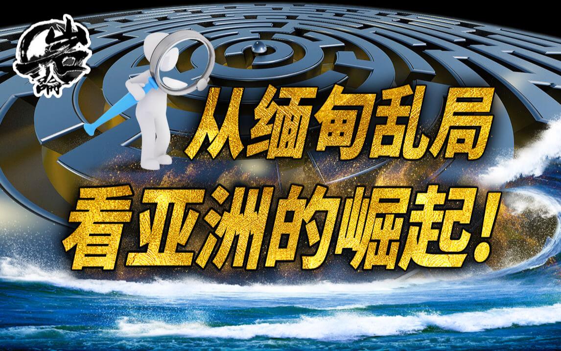 从缅甸乱局看亚洲崛起【207期】【岩论】