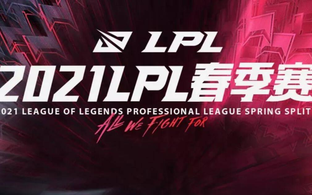 快速看完2021LPL春季赛 W9D4