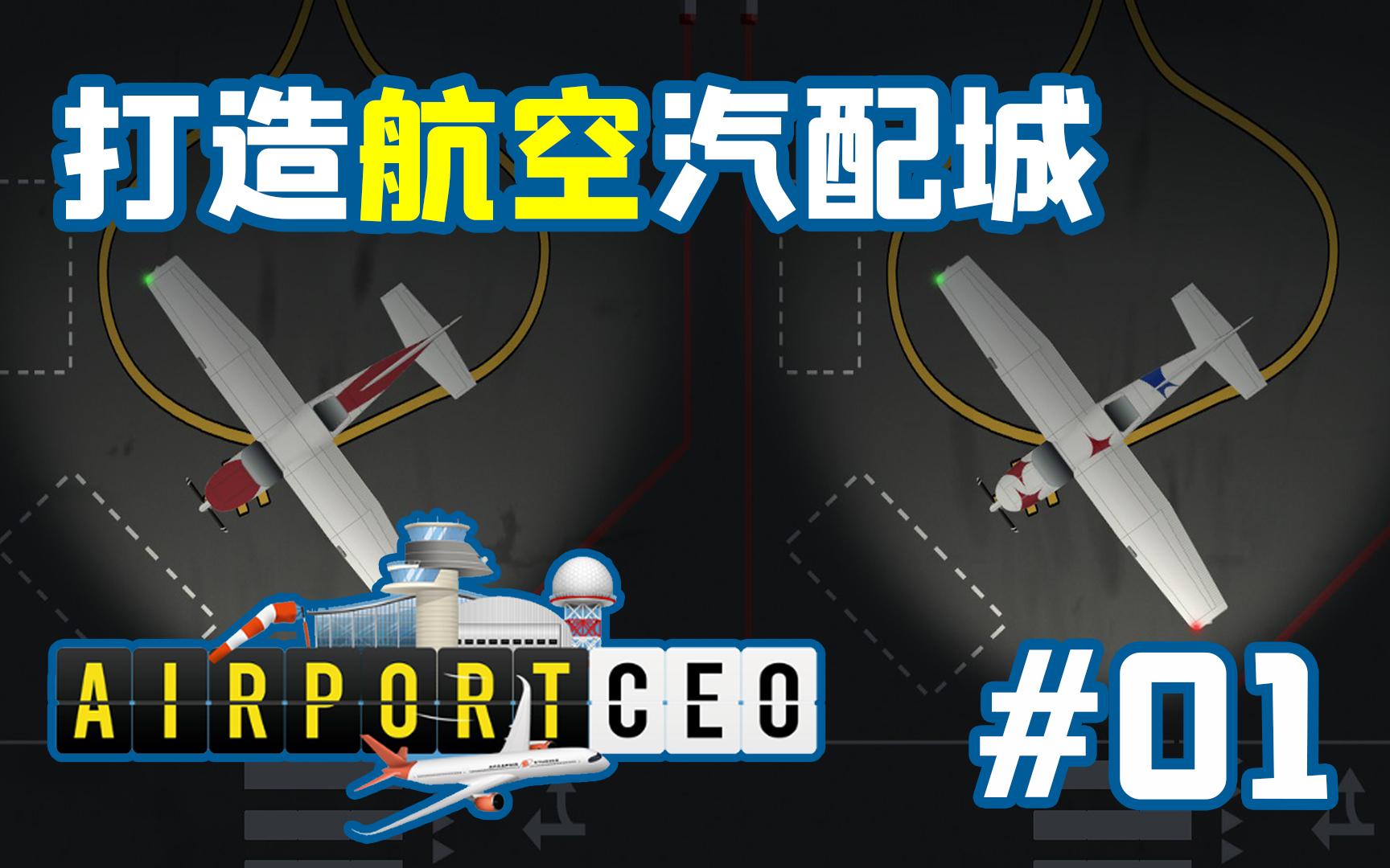 【独家】QPC教你造飞机场!独立新作《机场CEO》试玩-打造航空汽配城#01【QPC】
