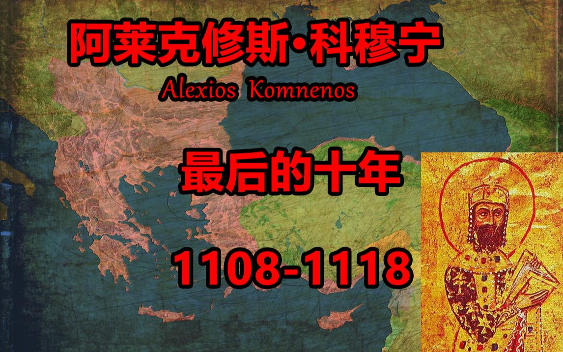(完结)《阿莱克修斯传》—拜占庭皇帝阿莱克修斯的最后十年时光