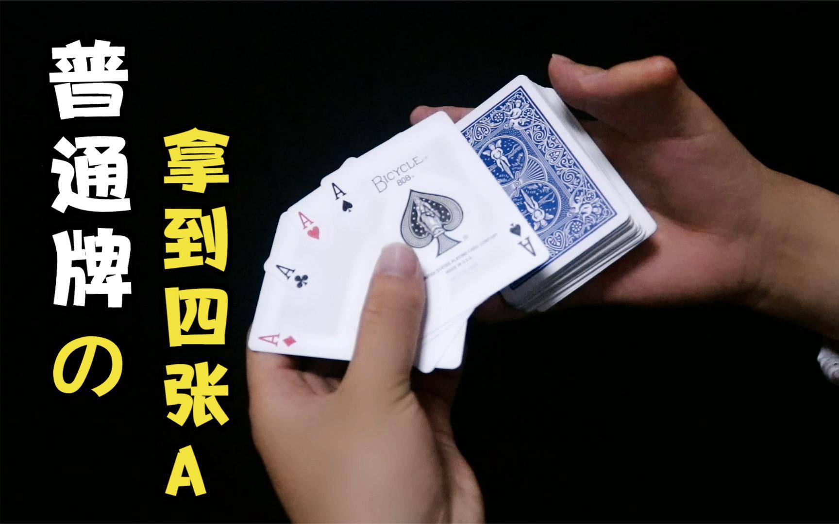 六指牌王:如何用普通牌拿到四张A?现在教你方法!