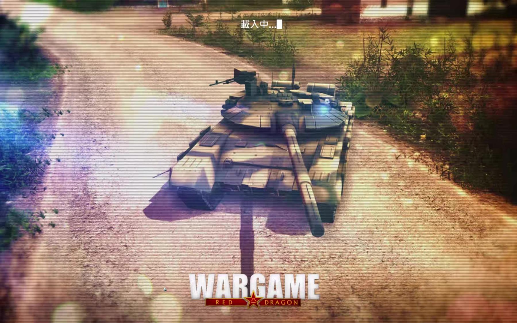 用RTS(战争游戏红龙)游戏进行登陆战的推演